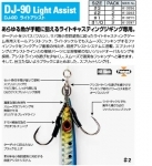 Decoy Light Assist DJ-90