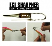 Smith Egi Sharpener